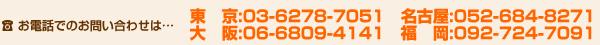 お電話でのお問い合わせは…大阪:06-6809-4141 東京:03-5577-6521 名古屋:052-684-8271 福岡:092-724-7091